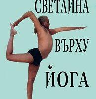 Светлина върху Йога, Б. К. С. Айенгар