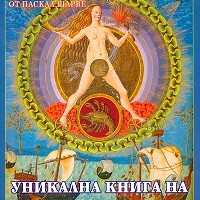 Уникална книга на астрологията, Клавдий Птолемей