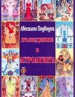 Въведение в астрологията, Авесалом Подводни