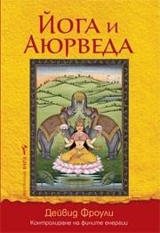 yoga-i-aurveda-deivid-froli