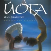Пълно ръководство по йога с илюстрации, Свами Вишну Девананда