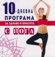 10-дневна програма за здраве и красота с йога, Прити Сата