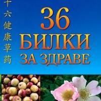 36 билки за здраве, Джао Ан