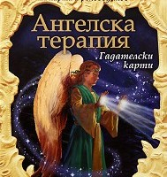 Ангелска терапия - гадателски карти Дорийн Върчу