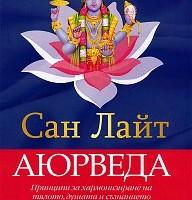 Аюрведа. Принципи за хармонизиране на тялото, душата и съзнанието, Сан Лайт