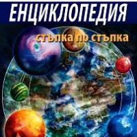 Астрология: Енциклопедия стъпка по стъпка, Мадлин Геруик-Бродьор, Лиза Ленард