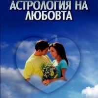 Астрология на любовта, Жан Спилър