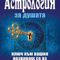 Астрология за душата, Алън Оукън