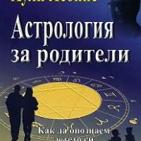 Астрология за родители. Как да опознаем детето си, Хули Леонис