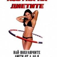 Азбука на диетите, Росица Тодорова