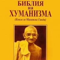 Библия на хуманизма. Книга за Махатма Ганди, Христо Маджаров, Иван Терзиев