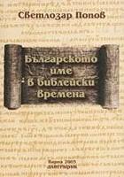 Българското име в библейски времена, Светлозар Попов