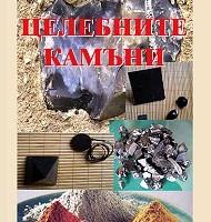 Целебните камъни, Пламен Драгостинов, Росица Тодорова