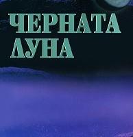 Черната луна, Анелия Цветанова