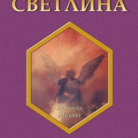 Да бъде Светлина, Архангел Михаил чрез Рона Хърман