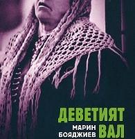 Деветият вал на отвъдното, Марин Бояджиев