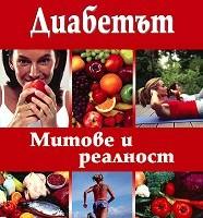 Диабетът: Митове и реалност, И. П. Неумивакин