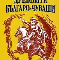Древните българо-чуваши, Акад. Михаил Юхма