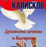 Духовното лечение и българите, Васил Канисков