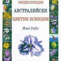 Енциклопедия: Австралийски цветни есенции, Иън Уайт