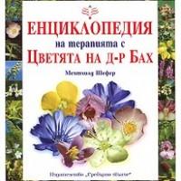Енциклопедия на терапията с Цветята на д-р Бах, Мехтхилд Шефер