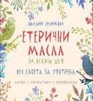Етерични масла за всеки ден, Полина Маркова