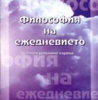 Философия на ежедневието, Йосиф Йоргов
