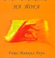 Философията на йога, Геше Майкъл Роуч, Кристи Макнали