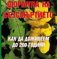 Формула на безсмъртието: Как да доживеем до 200 години, Борис Болотов