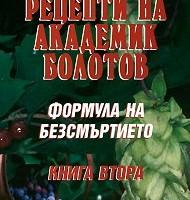 Формула на безсмъртието: Магическите рецепти на академик Болотов, Борис Болотов