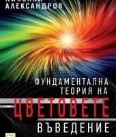 Фундаментална теория на цветовете. Въведение, Николай Александров