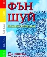 Фън Шуй енциклопедия. Ева Пригниц