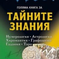 Голяма книга за тайните знания - Нумерология, Астрология, Хиромантия, Графология, Гадания, Таро, Т. Шварц