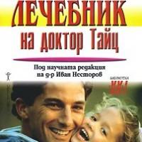 Хомеопатичният лечебник на доктор Тайц, д-р Иван Несторов