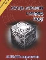 Хорарна астрология в примери - част 1, Цветемира Борисова