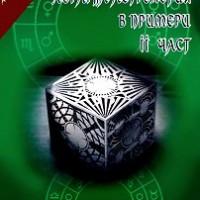 Хорарна астрология в примери - част 2, Цветемира Борисова