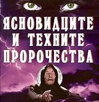Ясновидците и техните пророчества, Пламен Григоров