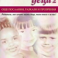 Индиговите деца 2, Лий Каръл, Джен Тоубър