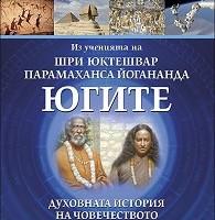 Югите: Из ученията на Шри Юктешвар и Парамаханса Йогананда, Джоузеф Селби, Дейвид Щайнмец