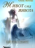 Живот след живота. Какво ни чака в отвъдното?, Олга Агеева