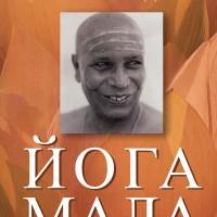 Йога мала, Шри К. Патаби Джойс