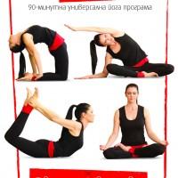 DVD Йога у дома, Светла Иванова