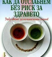 Как да отслабнем без риск за здравето, Николай Друзяк