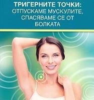 Как да се избавим от тригерните точки: Отпускаме мускулите, спасяваме се от болката, Игор Лопатин