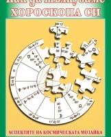 Как да тълкуваме хороскопа си. Дона Кънингам