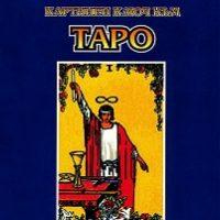 Комплект - книга Картинен ключ към Таро + 78 карти Таро, Артър Едуард Уейт