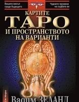 Картите Таро и пространството на варианти - Комплект книга + карти, Вадим Зеланд