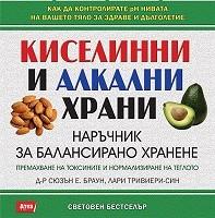 Киселинни и алкални храни - наръчник за балансирано хранене, Сюзан Браун, Лари Тривиери-син