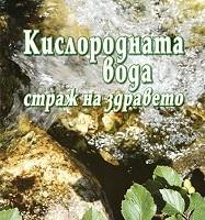Кислородната вода - страж на здравето, Иван Павлович Неумивакин