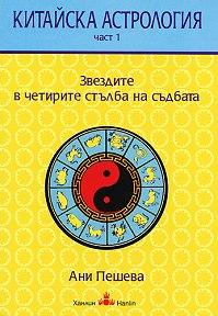 Китайска астрология - част 1: Звездите в четирите стълба на съдбата, Ани Пешева